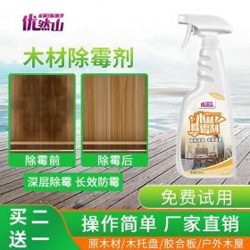 木材除霉剂衣柜子去霉菌神器实木发霉处理去霉竹子防霉