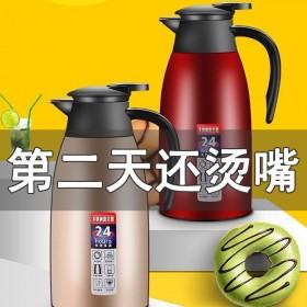 304不锈钢保温壶大容量家用保温瓶真空热水壶热水瓶