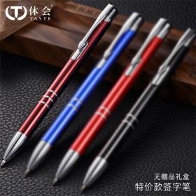 金属签字笔圆珠笔