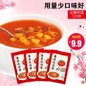 泰将番茄浓汤酱火锅底料罗宋汤番茄鱼番茄红烩牛肉汤