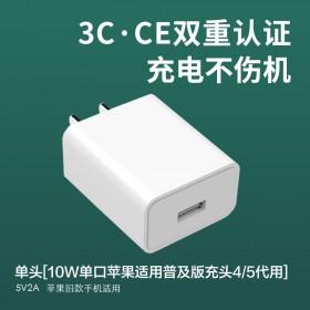 桐鑫通10W苹果适用快速充电头