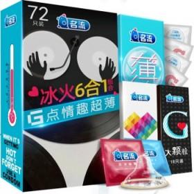 72只装名流避孕套安全套G点超薄持久螺纹大颗粒延时