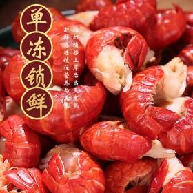 2斤小龙虾尾新鲜速冻特级