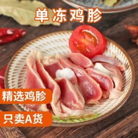 【冷链配送】新鲜鸡胗鸡胃2斤