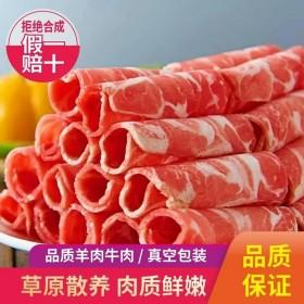 3斤涮羊肉卷3斤涮羊肉卷