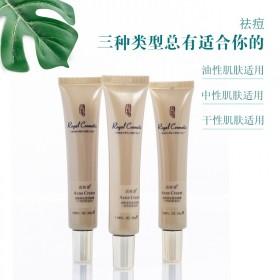 广州润根源祛痘无痕膏中性型痘肌适用祛痘淡印护肤品