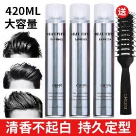 清香发胶定型喷雾男士头发造型定型水不伤头发啫喱水速