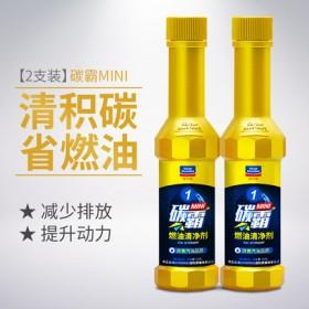 2瓶固特威碳霸MINI汽油添加剂燃油宝清洁剂
