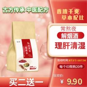 红豆薏米芡实赤小豆薏仁米祛除花茶菊花濕苦荞大麦山楂