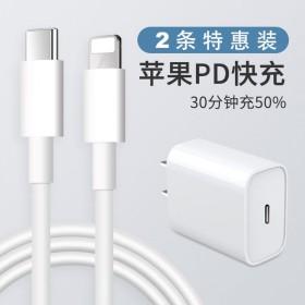 苹果12手机PD快充线20W快充头