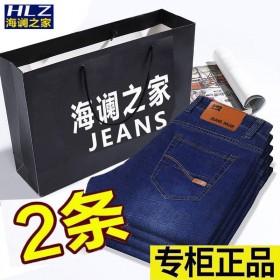2件海澜之家弹力秋冬厚款牛仔裤男宽松直筒大码长裤子