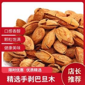 坚果手剥巴旦木炒货休闲食品零食干果杏仁原味扁桃仁