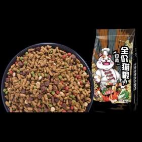 【10斤】猫粮宠物食品幼猫成猫通用猫咪主粮鱼肉猫粮