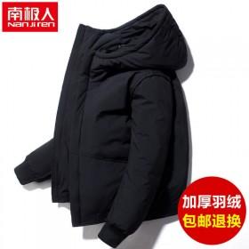 南极人新品白鸭绒男装羽绒服男韩版时尚短款羽绒服男青