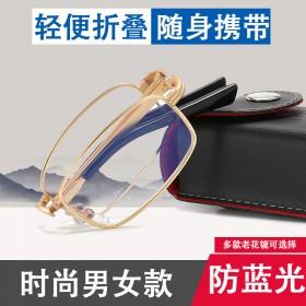 防蓝光老花镜眼镜折叠便携式