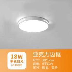 LED吸顶灯客厅灯卧室灯