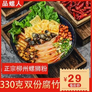品螺人螺蛳粉袋装柳州螺狮粉正宗广西螺丝粉方便食品3