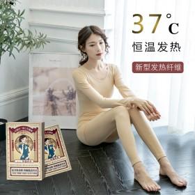 37度恒温发热保暖套装女弹力修身圆领内衣无痕显瘦秋