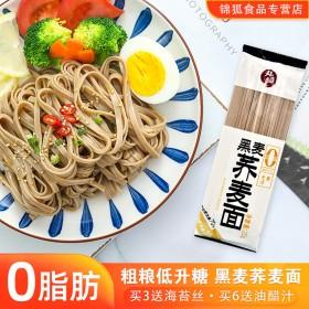 日式0脂肪黑麦荞麦面糖尿人刷脂健身减卡代餐低脂主食