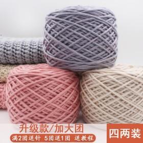 毛线自织围巾毛线球粗线团牛奶棉编织手工材料包