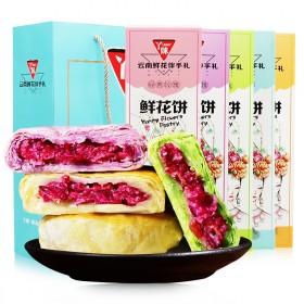 云南丫眯玫瑰鲜花饼24枚装送礼袋