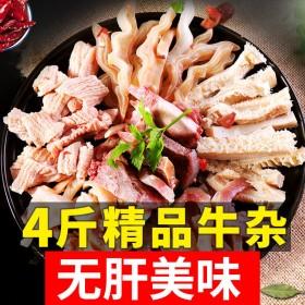 4斤精品牛杂碎火锅食材牛肚毛肚牛肉新鲜牛头肉牛蹄筋