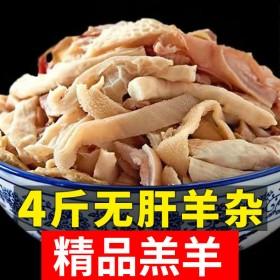 4斤精品羔羊羊杂羊肚子羊肉新鲜羊杂碎全套山羊汤火锅