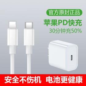 苹果12手机充电器18W快充套装