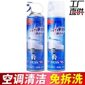 空调清洁清洗 家用挂壁立柜车载 汽车空调泡沫型抑菌