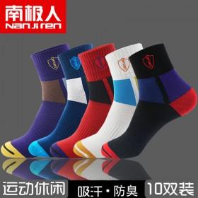 南极人防臭运动袜子男中筒袜冬男袜吸汗防臭短袜