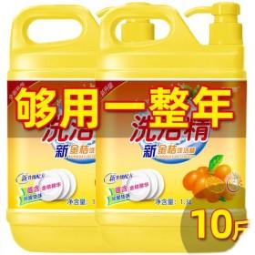 家庭装新金桔洗洁精大桶食品级清洁剂无残洗碗