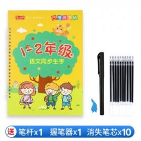 练习写字训练小学生教辅凹槽练字帖语文生字送握笔器