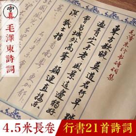 长卷诗词仿古色经典行书小楷临摹毛笔描红宣纸字帖