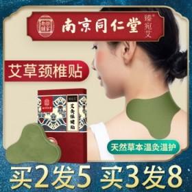 12贴南京同仁堂艾草颈椎贴生姜肩颈贴膏艾灸保健贴