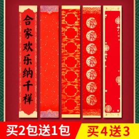 2副万年红七言对联宣纸新年春联纸彩粉