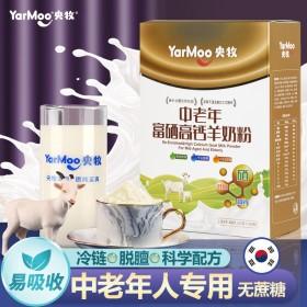 【拍2礼盒】无糖不上火中老年富硒高钙羊奶粉成人奶粉