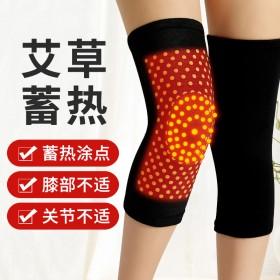艾草保暖护膝膝盖防寒发热关节运动护具