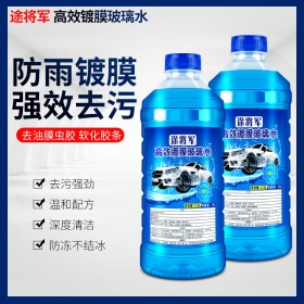 镀膜玻璃水防冻汽车强力去污清洁剂
