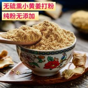纯正生姜粉食用纯姜粉冲饮调料去湿气驱寒调理