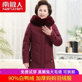 南极人白鸭绒中老年人羽绒服女妈妈装短款懒兔毛领加厚