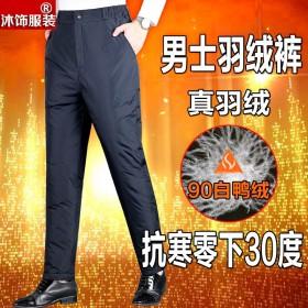 白鸭绒羽绒裤男外穿直筒加厚加肥加大高腰户外冬季棉裤