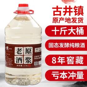 晒5图-浓香型纯粮白酒10斤