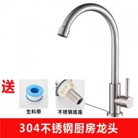 304不锈钢厨房洗菜池冷热水龙头