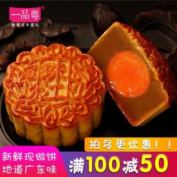 一品粤广式月饼蛋黄双黄莲蓉豆沙多口味糕点点心食品