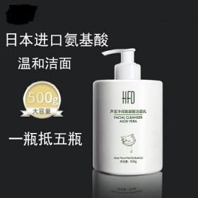 500克基酸洗面奶补水控油祛痘黑头深层清洁收缩毛孔