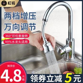 水龙头防溅头嘴厨房家用自来水过滤器加长延伸器花