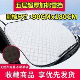 汽车冬季防霜防雪罩棉