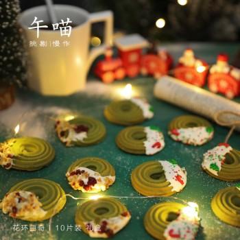 圣诞饼干 圣诞节曲奇饼干礼盒装
