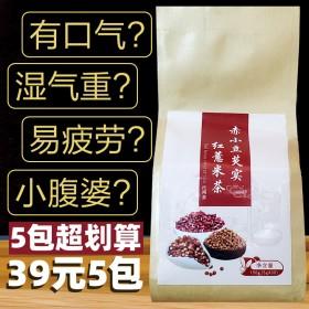 【搜索下单】红豆薏米芡实祛湿茶