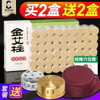 30粒纯艾柱陈年艾绒艾灸艾条艾草红布套钢盒艾灸盒